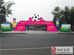 太阳城首届五人制足球赛冠名招商启动