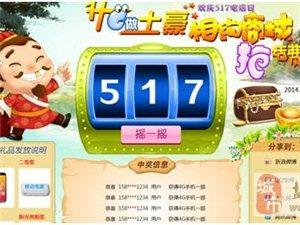 #移动517#4G手机狂欢节,599抢4G手机,鸿宇广场等你参加!