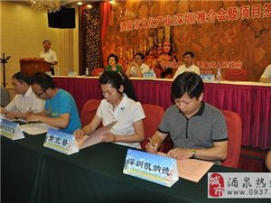 第十届中国(深圳)文化博览交易会开幕�D酒泉22个合作项目顺利签约