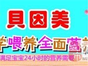 贝因美婴儿奶粉专项公益活动
