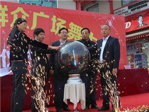 """""""亿丰杯""""彬县群众广场舞决赛于5月20日隆重举行"""