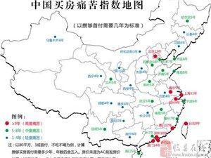 中国买房痛苦指数:各地攒首付需几年