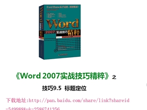word2007视频教学下载地址截图