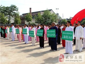 陕西马虹太极拳拳法研究会第十二届年会在武功举行