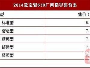 2014款���E630正式上市 售6.58-8.58�f