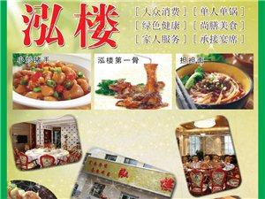 大众消费 绿色健康  家人服务 泓楼餐厅  期待食客光临