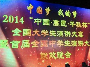 高邑 千秋杯中国梦 我的梦全国大学生演讲大赛及文艺演出精彩高清照片