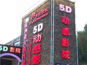 加盟5D7D影院,先手拿到地区代理权,小投资大收益