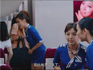 [2014][大陆][爱情][后备空姐][HD-AVI/2.2G]