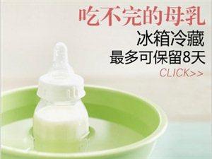 母乳吃不完 冰箱冷藏可保留8天