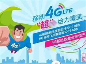 """移动4G有""""?五好?"""":和4G 点亮精彩世界!"""