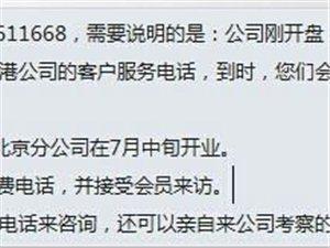 香港分公司有联系电话吗?