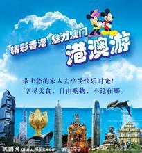 澳门威尼斯人备用网址网广州、深圳、珠海、香港、澳门5天4晚免费游行程安排