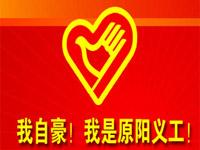 原阳义工志愿者