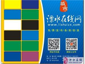 溧水在线网免费鼠标垫广告招商说明