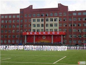 临县全民运动会(图、视频)集锦