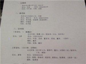 五月天,与爱随行  ――5.24义工社走进麻柳访问2组总结