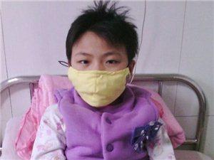 武功县8岁小女孩患白血病盼救助