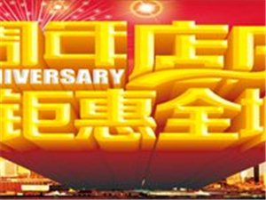 云腾石膏制品专卖一周年店庆,惠�全城!买就送!