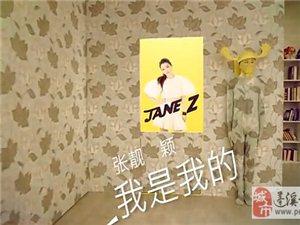 视频:《我是我的》是谁唱的 张靓颖《我是我的》满满正能量 歌词MV