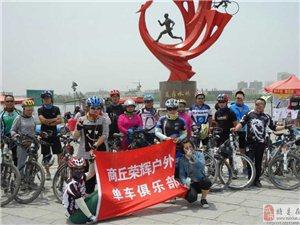 14年5月25日商丘荣辉龙腾单车俱乐部骑行睢县北湖(精彩图集)