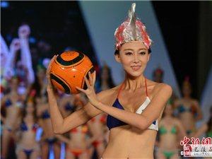 超模世界杯主题泳装秀惊爆观众