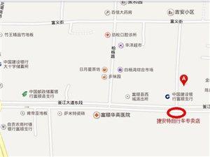 ◆◆◆富顺捷安特自行车专卖店试营业啦 ◆◆◆~~~~~!!