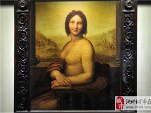�_芬奇真�E《半裸的蒙娜��莎》合肥展出 �r值7000�f元