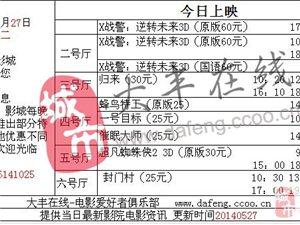 大丰市大丰影城20140527电影票价放映时间排片表