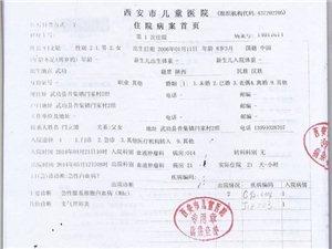 武功县8岁小女孩患白血病盼救助,本人调查过了。真实的。