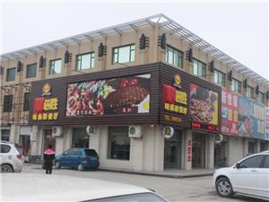 镇赉也有西餐厅啦!吃货们美味的披萨来啦!爱必胜西餐厅6月1日盛大开业!