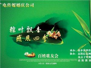 """广电传媒婚庆威尼斯人平台娱乐""""粽叶飘香,感恩四季""""端午节歌友会"""
