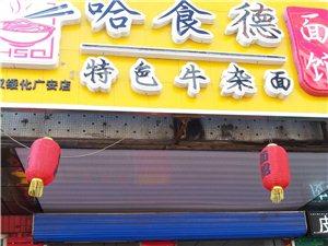 哈食德 特色牛杂面  绥化广安店正式营业