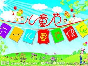 六一国际儿童节快乐