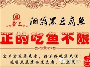 酉阳在线第七季试吃团成员招募走进莽三・陶瓮黑豆腐鱼