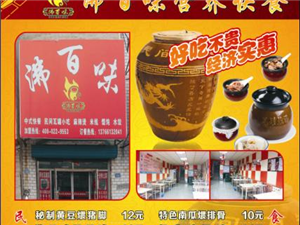 吃货们!1分钟的中式快餐,您感受过吗?镇赉沸百味营养快餐盛大开业!