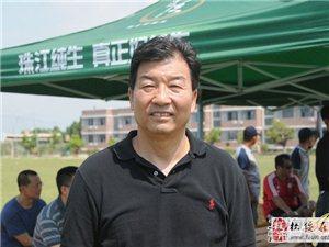 中国足协副主席魏吉祥:北海足球训练场地很多,但是缺乏正规标准的比赛场地