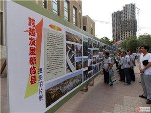 跨越发展新临县(摄影图片展)