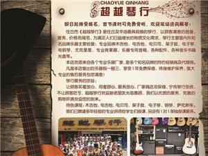 吉他免费学,活动前所有为