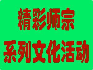 """2014年""""精彩金沙网站""""系列文化活动"""