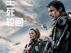 华纳影院新片推荐《明日边缘》《激浪青春》