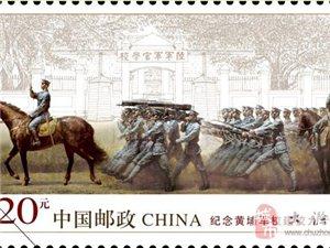 2014-12《纪念黄埔军校建校九十周年》纪念邮票发行通告