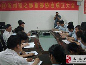 滁州商之都召开集邮协会成立大会
