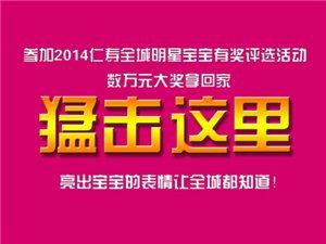 2014仁�勖餍����大型有���u�x活��