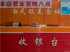 【镇赉美食攻略】白天鹅美食城,镇赉最大最全的小吃集结地!吃喝玩乐购!