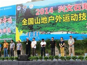 2014兴文石海全国山地户外运动技能赛开幕(图)