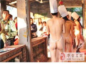 国内首家裸体饭店开张(有图有真相)