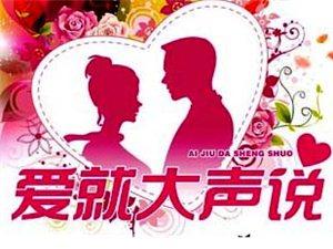"""蓝田新城浪漫呈现蓝田第二季""""爱就大声说""""相亲会"""