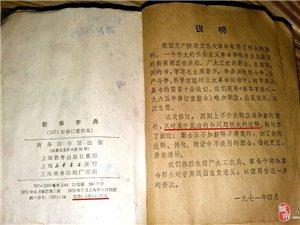 1971年修订重排本《新华字典》