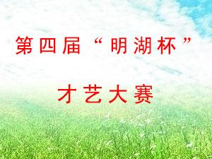 """高州明湖商场第四届""""明湖杯""""才艺大赛"""
